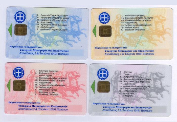 tachographcards2