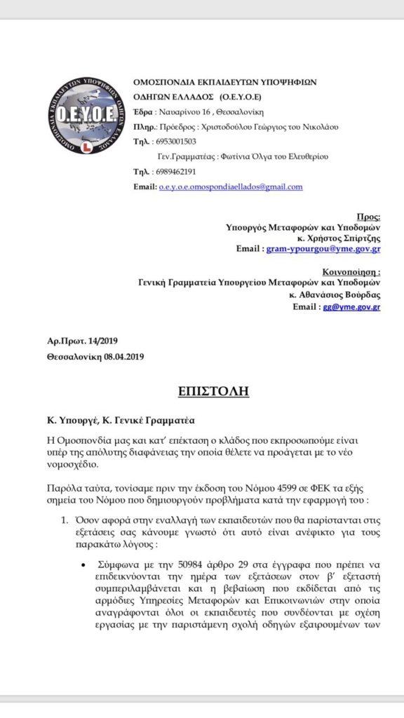 Επιστολή της Ομοσπονδίας Εκπαιδευτών σελίδα 1