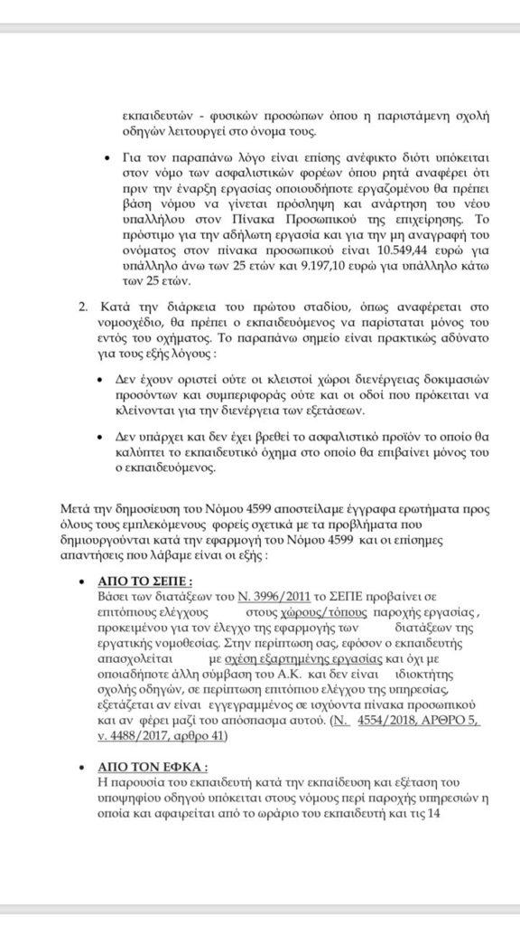Επιστολή της Ομοσπονδίας Εκπαιδευτών σελίδα 2