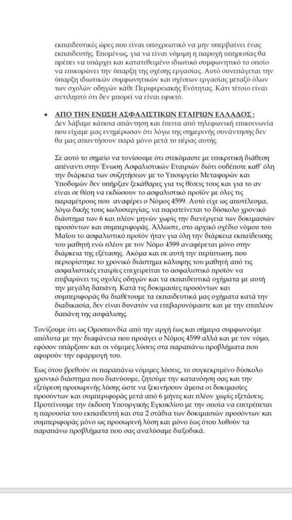 Επιστολή της Ομοσπονδίας Εκπαιδευτών σελίδα 3