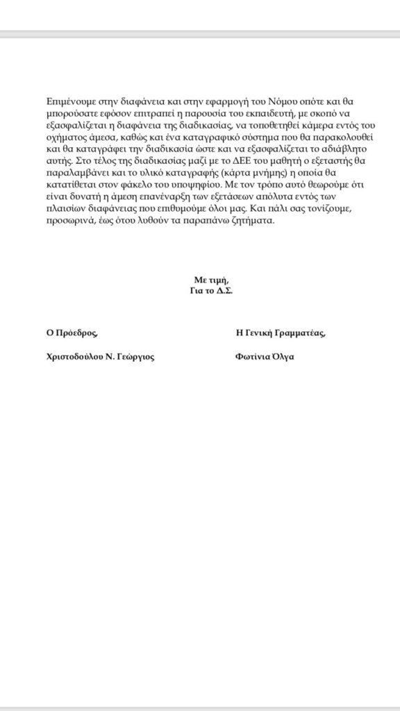 Επιστολή της Ομοσπονδίας Εκπαιδευτών σελίδα 4