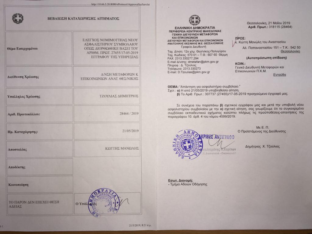 Αίτηση και Έγκριση συμβολαίου